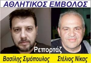 Simopul-Nikas