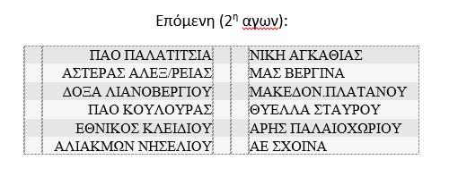 agones bathmoi2