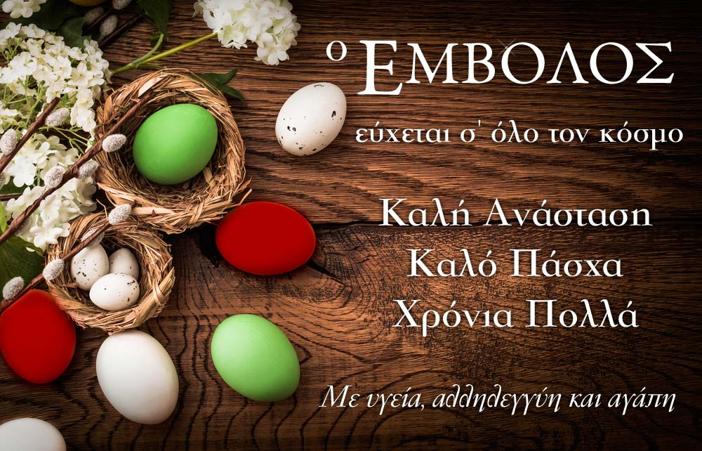 emvolos_easter efhes pasha