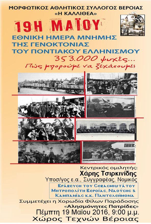 ποντιακός Ελληνισμός αφίσα