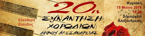 20η-ΣΧΑ-banner