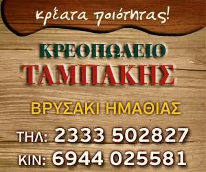 Ταμπάκης