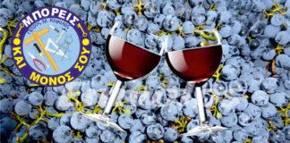 ΜΠΟΡΕΙΣ ΚΑΙ ΜΟΝΟΣ ΣΟΥ!: Πως κάνουμε κόκκινο μπρούσκο κρασί