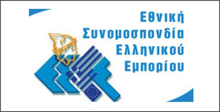 Αποτέλεσμα εικόνας για ελληνικη συνομοσπονδια εμποριου