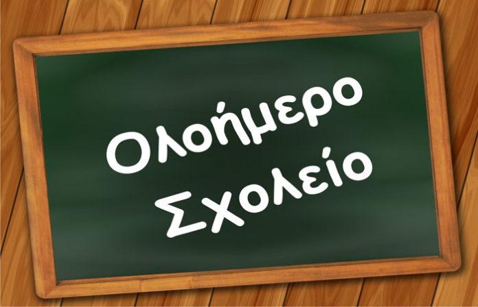 Ολοήμερο Σχολείο: Προϋποθέσεις λειτουργίας και οι διαδικασίες για ...