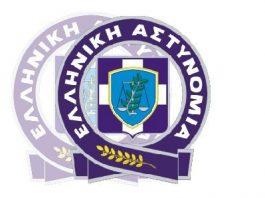 Αποτέλεσμα εικόνας για Προθεσμία υποβολής δικαιολογητικών για τη συμμετοχή υποψηφίων στις προκαταρκτικές εξετάσεις των Σχολών της Ελληνικής Αστυνομίας έτους 2018