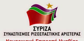 ΣΥΡΙΖΑ Ημαθίας
