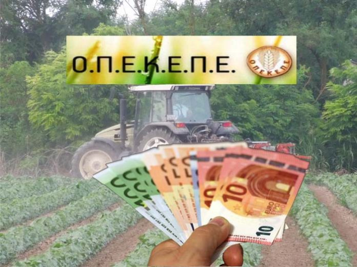Αποτέλεσμα εικόνας για Το ποσό των 1,4 εκατ. ευρώ πλήρωσε ο ΟΠΕΚΕΠΕ