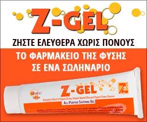 Z-gel