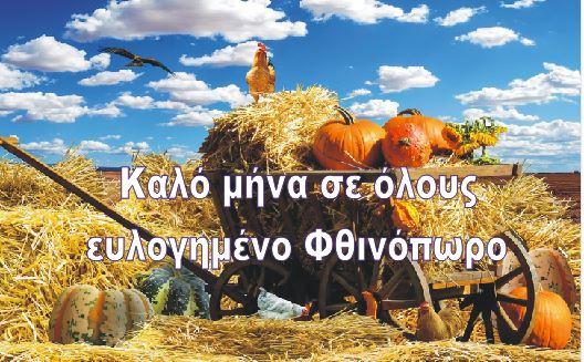 Αποτέλεσμα εικόνας για καλο φθινοπωρο ευχες