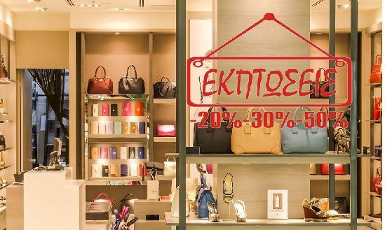 8b16ab4833e Το 47% των επιχειρήσεων είχε λιγότερες πωλήσεις κατά τις φετεινές ενδιάμεσες  εκπτώσεις, από το 2016, για το 37% των επιχειρήσεων οι φετινές πωλήσεις, ...