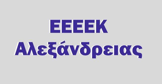 εεεεκ Αλεξάνδρειας