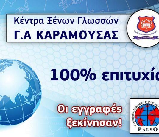 Κέντρα Ξένων Γλωσσών ΚΑΡΑΜΟΥΣΑΣ