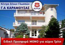 Ειδική προσφορά Κέντρου Ξένων Γλωσσών ΚΑΡΑΜΟΥΣΑΣ
