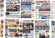 εφημερίδες 2Α