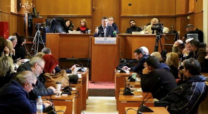 Αποτέλεσμα εικόνας για συνεδρίαση του Περιφερειακού Συμβουλίου Κεντρικής Μακεδονίας