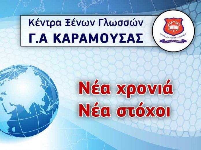 Κέντρου Ξένων Γλωσσών ΚΑΡΑΜΟΥΣΑΣ