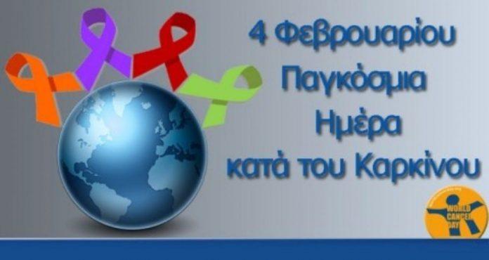 Παγκόσμια μέρα κατά του Καρκίνου