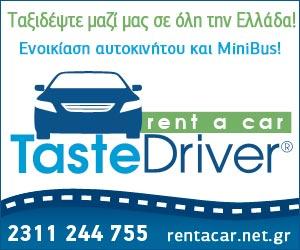 Taste Driver rent a car