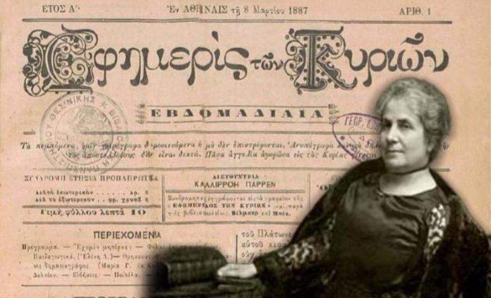 Καλλιρρόη Παρρέν: Η πρώτη Ελληνίδα φεμινίστρια