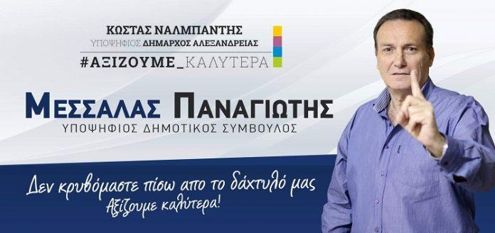 Messalas Panagiotis