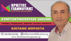 Κωνσταντινόπουλος Βασίλης
