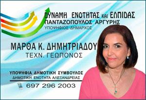 Μάρθα Δημητριάδου
