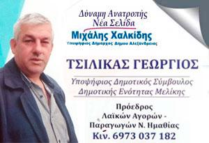 Τσιλίκας Γεώργιος