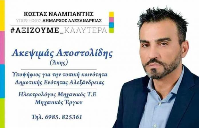 Ακεψιμάς Αποστολίδης (Άκης)
