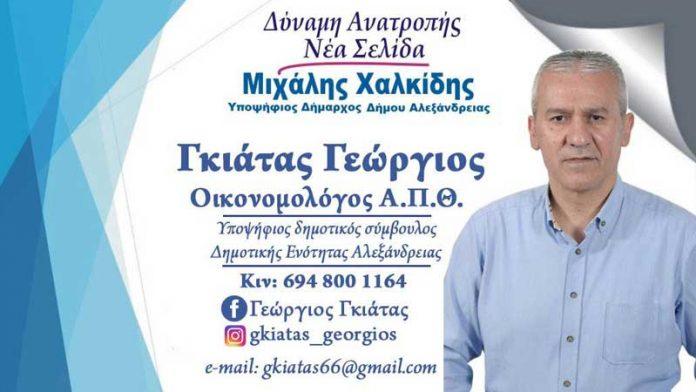 Γκιάτας Χαρ. Γεώργιος υποψήφιος Δύναμη Ανατροπής Νέα Σελίδα