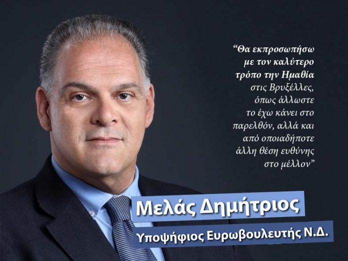 Μελάς Δημήτριος Υποψήφιος Ευρωβουλευτής Ν.Δ .