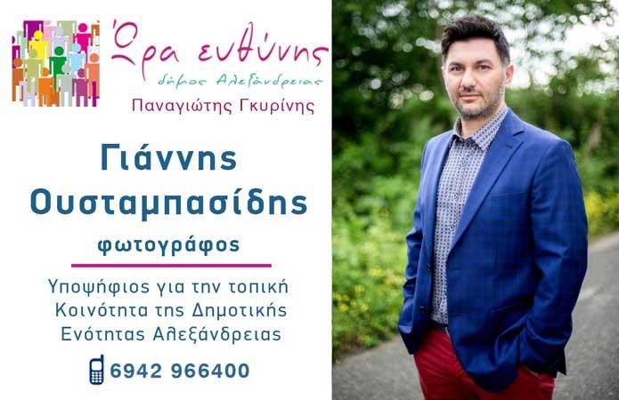 Γιάννης Ουσταμπασίδης