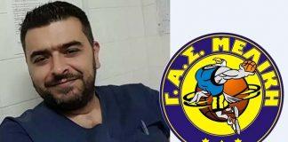 ΓΑΣ Μελίκης: Νέος πρόεδρος ο Νίκος Αντωνόπουλος