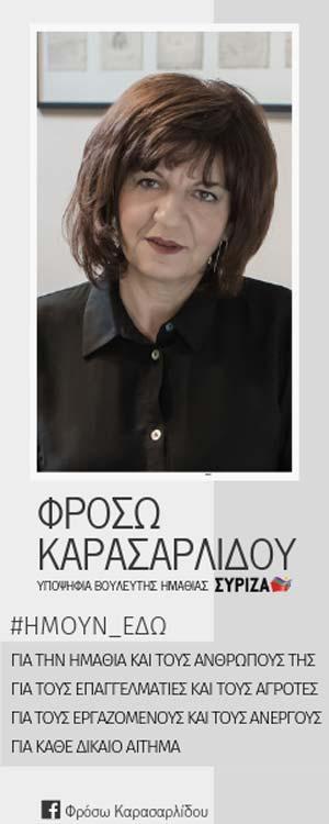 Φρόσω Καρασαρλίδου - Υποψήφια ΣΥΡΙΖΑ