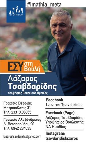 Λάζαρος Τσαβδαρίδης
