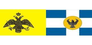 Ο Δικέφαλος αετός του Βυζαντίου VS ο Μονοκέφαλος αετός του Πόντου