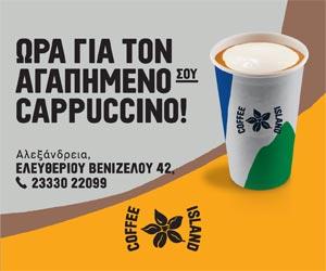 Coffee Island Αλεξάνδρεια