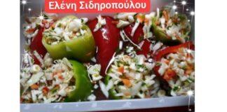 Γεμιστές πιπεριές και λάχανο τουρσί